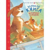 Большая книга щенячьих историй