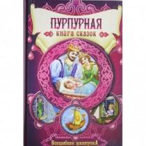 Пурпурная книга сказок