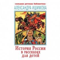 История России в рассказах...