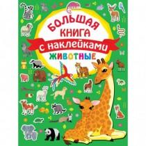 Животные. Большая книга с...