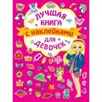 Лучшая книга с наклейками...