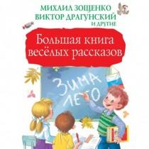 Большая книга весёлых...