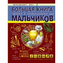 Большая книга опытов и...
