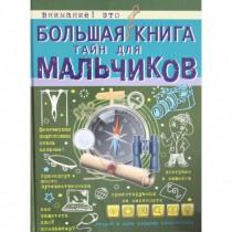 Большая книга тайн для...