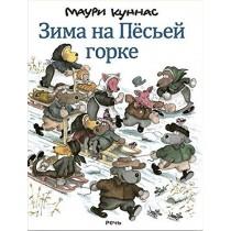 Зима На Пёсьей горке.