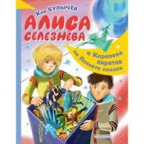 Алиса Селезнёва и Королева...