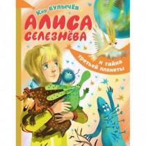 Алиса Селезнёва и тайна...