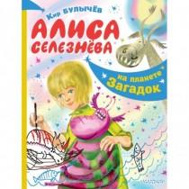 Алиса Селезнёва на планете...