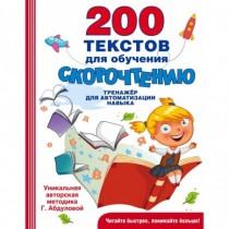 200 текстов для обучения...