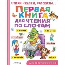 Первая книга для чтения по...