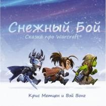 Снежный бой: Сказка про...
