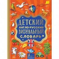 Детский англо-русский...