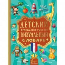 Детский французско-русский...