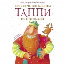 Приключения викинга Таппи...