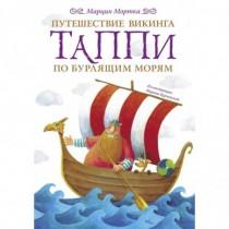 Путешествие викинга Таппи...