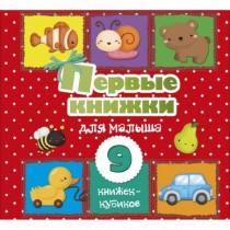 Первые книжки для малыша. 9...