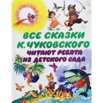 Все сказки К. Чуковского....