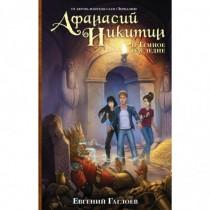 Афанасий Никитин и Темное...