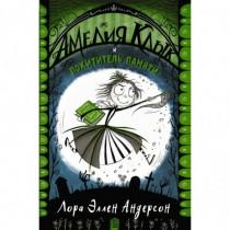 Амелия Клык и похититель...