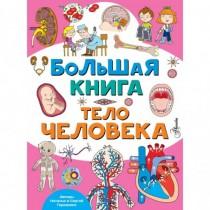 Большая книга. Тело человека