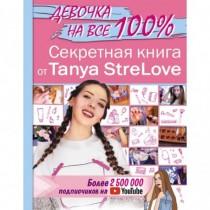 Секретная книга для девочек...