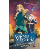 Эмма Мухина и Тайна...