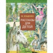 Рассказы для детей М Зощенко