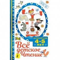 ВСЁ ДЕТСКОЕ ЧТЕНИЕ. 4-5...