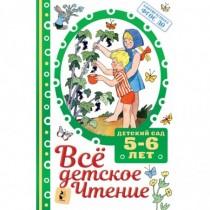 ВСЁ ДЕТСКОЕ ЧТЕНИЕ. 5-6...