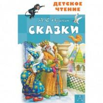 Сказки. А. С. Пушкин