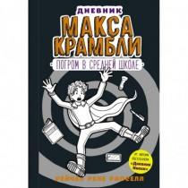 Дневник Макса Крамбли-2....