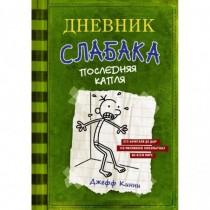 Дневник слабака 3....