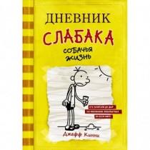 Дневник Слабака  4 Собачья...
