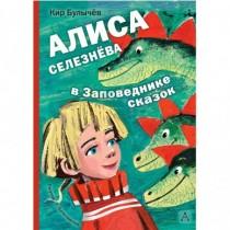 Алиса Селезнёва в...