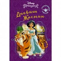 Disney. Книга секретов....