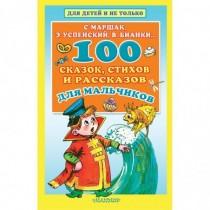 100 сказок, стихов и...