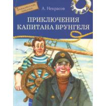 Приключения Капитана Врунгеля.