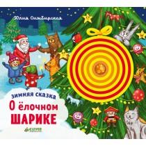 copy of Новогодняя ёлка....