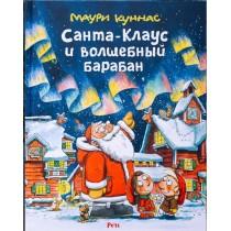 Санта-Клаус и волшебный...