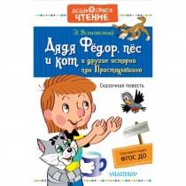 Дядя Фёдор, пёс и кот и...