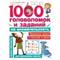 1000 головоломок и заданий...