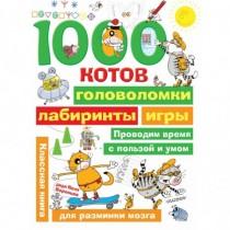 1000 котов: головоломки,...