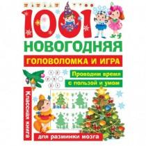 1001 новогодняя головоломка...