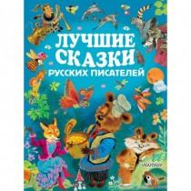 Лучшие сказки русских...