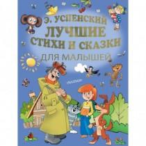 Э. Успенский. Лучшие стихи...