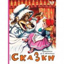 Сказки. Рисунки А. Савченко