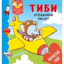 Тиби отважный пилот.