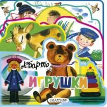 Игрушки (ил. Ю. Молоканова)