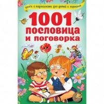 1001 пословица и поговорка