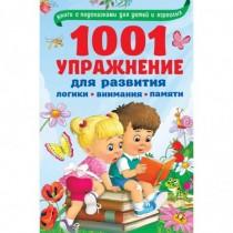 1001 упражнение для...